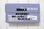 WiMAX無料体験実施!良かった点と気になった点