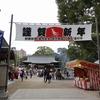 神戸)2019東灘区神社巡り