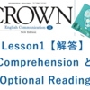 CROWN3 Lesson1 ComprehensionとOptional Reading【答えと解説】