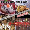 【オススメ5店】中野・高円寺・阿佐ヶ谷・方南町(東京)にある牡蠣料理が人気のお店