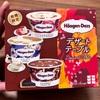 【ハーゲンダッツ】人気デザートをアイスにしちゃいました!秋冬限定のアソートボックス〝デザートテーブル〟各味を実食してみたよ!