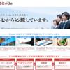 コード(Code)の口コミ評判|投資顧問・評価・検証