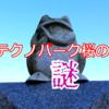 【カエルの謎】勝手につくば探検隊のつくばのミステリー解明!桜にある謎のカエル像はいったいなんなんだ?!【テクノパーク桜】