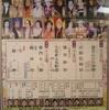 歌舞伎座 三月大歌舞伎(写真)