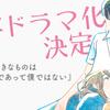 カクヨム発作品を原作としたTVドラマ『腐女子、うっかりゲイに告(コク)る。』いよいよ放送開始!