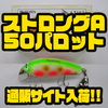 【ガウラクラフト】ウインズオリジナルカラー「ストロングA 50パロット」通販サイト入荷!