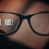 読書へ開眼セヨっ!