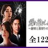 韓国ドラマ-愛を抱きしめたい-あらすじ121話~122話(最終回ネタバレ)-最終回まで感想付き