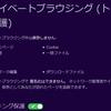 Firefox プライベートブラウジング画面変更
