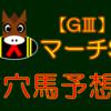【GⅢ】マーチS【次点レピアーウィット的中‼】