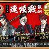 【刀剣乱舞】連隊戦での大包平ドロップ確率検証!