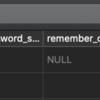 Ruby on Rails6.0   空き部屋を登録・予約・決済できるWebサイトを作成する 07   氏名認証