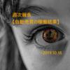 【週報】自動売買の運用実績 2019.10.18現在