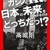 高城剛「カジノとIR。日本の未来を決めるのはどっちだっ!?」