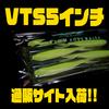 【DRT】エリアを選ばず活躍してくれるスティックベイト「VTS5インチ」通販サイト入荷!