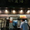 赤羽 「麺処夏海」 豊穣清湯味玉塩ラーメン