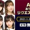 【開催決定】おうちでメンバーリクエストアワー2021