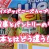 キウイ×ジャパニースカップルの冷蔵庫・パントリー常備品は日本とは違う?!