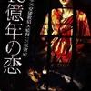 映画『46億年の恋』ネタバレあらすじキャスト評価 安藤政信松田龍平