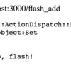 Rails の Flash の機能はどのように実現されているか