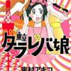 2年前に私に彼氏ができたのは東村アキコの『東京タラレバ娘』を読んだからです。
