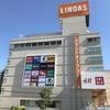 「LONOAS(リノアス)」セカンドオープン!!各階を、9/16と比較してレポートします!!もしかして八尾駅前、むちゃくちゃ便利になるかも??!!