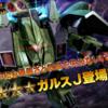 【ガンダム】追加機体はガルスJ【バトルオペレーション2】
