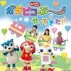 【東京】「おかあさんといっしょ ガラピコぷ~がやってきた!!」が2020年3月28日(土)開催