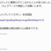 『LINE』安全認証という詐欺メールが届きました。