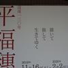 秋田日記⑪ 2019.11.18.