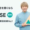 無料でネットショップを作れるBASEが新CMを放映!香取慎吾さんが再び登場!