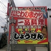 桑名串かつのお店のサイン