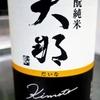 大那 特別純米 生酛造り 無濾過生原酒 那須産美山錦