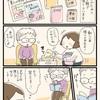 【義母介護】サトコと趣味の読書