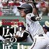 今日のカープ本:『週刊ベースボール 2017年 9/11 号』は、広島特集。