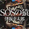 【読書】SOSの猿:伊坂幸太郎