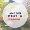 Amazon新生活セール2021の目玉はアップルウォッチ、Fireタブレットシリーズ|生活家電もおすすめ