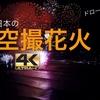 4k 『日本の花火大会』 2017 空撮 ドローン firework japan