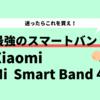 【徹底解説】最強のスマートバンド Xiaomi Mi Smart Band 4