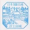 【日本100名城 その36】  27  上田城