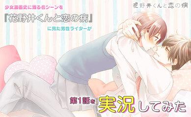 少女漫画史に残る名シーンを『花野井くんと恋の病』に見た男性ライターが第1話を実況してみた!