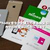 格安SIMとiPhoneを安くセット購入できるMVNOは?月額料金とプランの違いを比較!