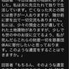 行政書士試験 平成24年−問46民法記述