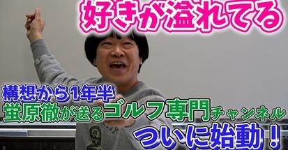 【芸能】雨上がり決死隊・蛍原徹 がゴルフ専門YouTubeチャンネル「ホトゴルフ」を開設‼
