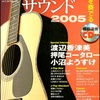 極楽ソロギターサウンド 2005 CD付