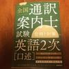 全国通訳案内士 2次試験対策本を購入!