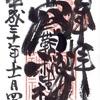 空鞘稲生神社(広島市)の豪快・アートな御朱印