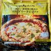 手伸ばし・薪窯焼き製法のマルゲリータピッツァ(ファミリーマート)