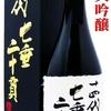 2018年オサレニスタは、絶対飲みべき日本酒3選!!