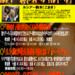ルシアー駒木の『絶対』音が良くなるギター調整会&トークショー&海外買付ギターフェア!8月19日(日)開催